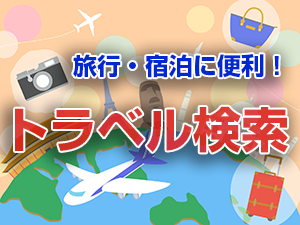 travel_search